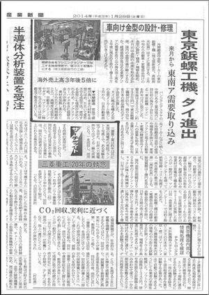 日経産業新聞に「東京鋲螺工機 タイ進出」が掲載されました。