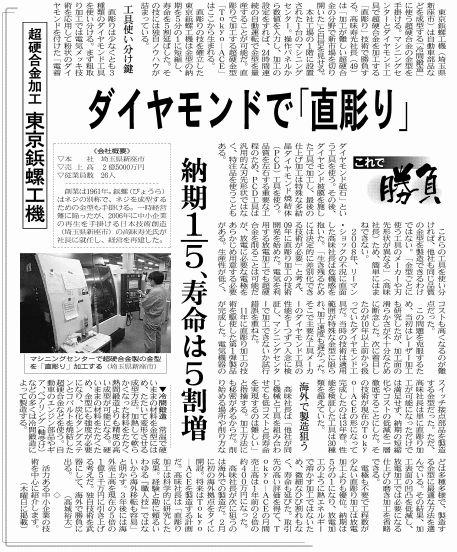 当社独自の超硬合金金型「Tokyo-ACE」を 2014年4月3日発売、日経産業新聞紙面でとりあげていただきました。
