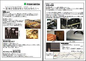 「埼玉県体験探険スタンプラリー2014」に参加します。