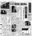 Tokyo Byora (Thailand) Co,.LTD.タイ工場開設の記事を金属産業新聞に取り上げていただきました
