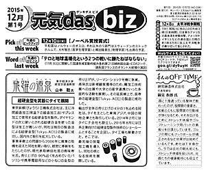 日本生命保険の読み物「元気das biz」に当社記事を掲載いただきました。