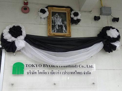 タイ国王陛下のご逝去に対し謹んでお悔やみ申し上げます。