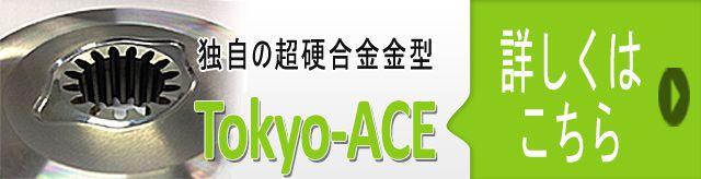 独自の超硬合金金型-Tokyo-ACE