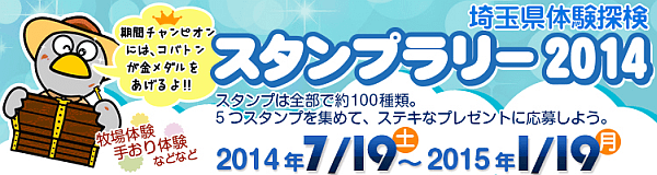 埼玉県体験探険スタンプラリー2014