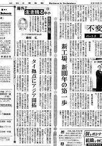 2014年6月26日発売、日刊工業新聞に、当社のアジア市場開拓を取り上げていただきました。