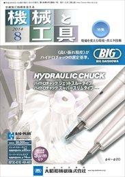 「機械と工具 2014年8月号」に当社記事を掲載いただきました。