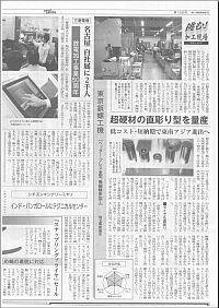 The Nihon Butsuryu Shinbun posted us 2015 January the 3rd.