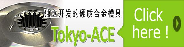 独立开发的硬质合金模具 「Tokyo-ACE」