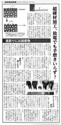 精密工学会2015年度春季大会の発表が新聞記事になりました。