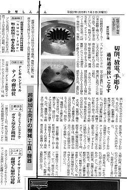 金型新聞2015年7月2日発売の「【特集】進化する超硬加工」に当社記事が掲載されました。