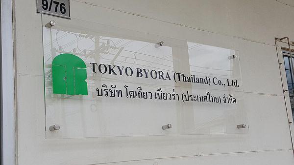 Tokyo Byora Thailand