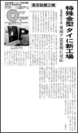 Tokyo byora (Thailand)タイ工場開設を日経産業新聞に取り上げていただきました