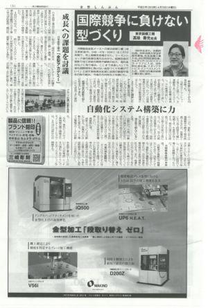 2019年4月10日発売、金型新聞に当社をとりあげていただきました。