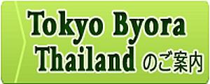 Tokyo Byora Thailandのご案内