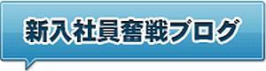 新入社員奮戦記ブログ