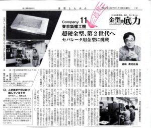 2021年3月10日発売金型新聞の特集「金型の底力」