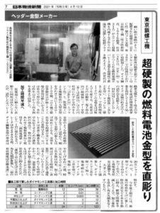 2021年4月10日発売、日本物流新聞