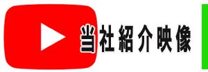 当社紹介映像